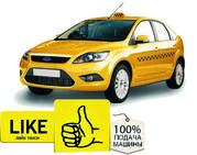 Водитель с личным авто для  работы в Такси Лайк. Выгодные условия