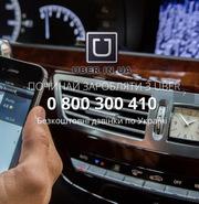 Водій в UBER. Робота в Убер. Чесні 8%. Авто від 1990р.в.