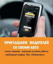 Работа водителем в такси от 100 гривен в час.